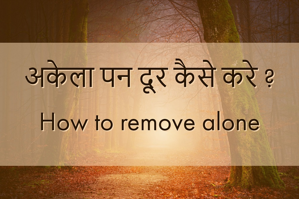 How To Remove Alone