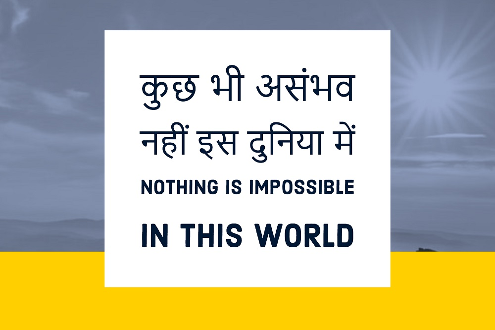 Nothing is impossible in this word