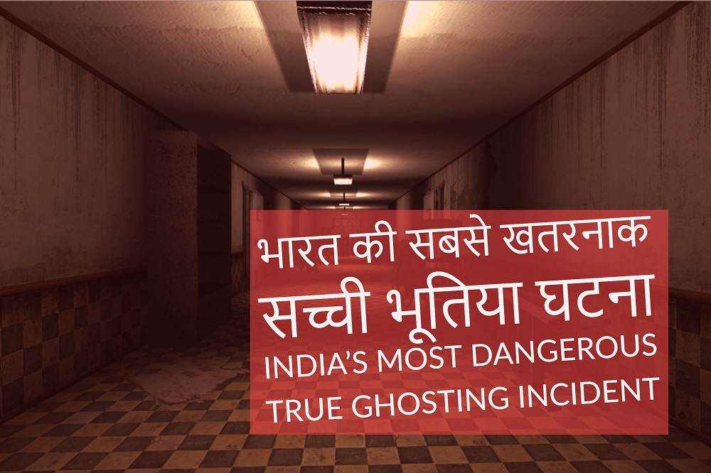 indian real ghost incident