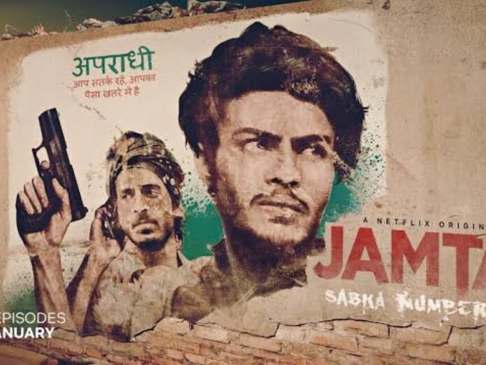 jamtara-where-you-can-watch-online-and-download-2020